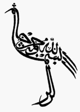 20071118011829-180px-caligrafia-arabe-pajaro.jpg