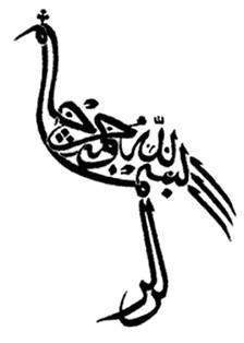 20111115164917-arabe-pajaro.jpg